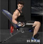 新款仰臥起坐板臥推凳啞鈴凳仰臥板折疊收腹器多功能家用健身器材 QQ7043『MG大尺碼』