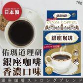 日本【佑瑪道理研】銀座咖啡 香濃口味