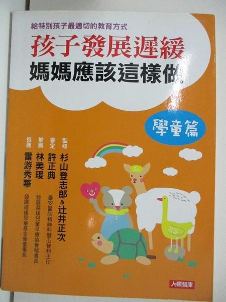 【書寶二手書T1/親子_DRY】孩子發展遲緩,媽媽應該這樣做 學童篇_杉山登志郎、?井正次