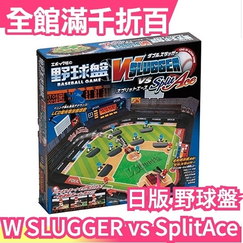 【W SLUGGER VS SPLIT ACE】日本 3D 野球盤 Ace 棒球遊戲 桌遊 玩具大賞益智【小福部屋】