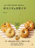 (二手書)輕食貝果&甜點貝果:自己做,最省錢!滿足你的味蕾,傳達你的心意!