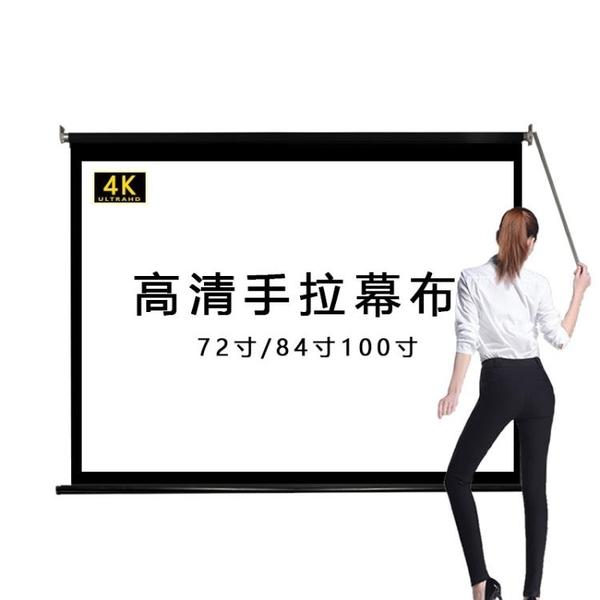 投影幕布奧普達投影幕布手動幕布84寸100寸120寸投影幕布家用投影儀幕布壁掛 LX新品