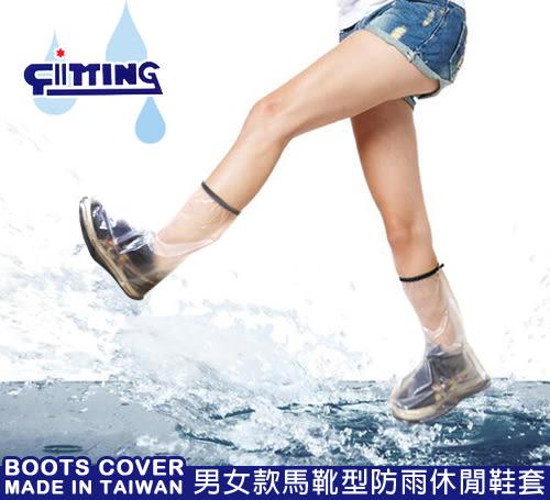 金德恩 台灣製造 男女款全透明半筒靴型M~3XL雨鞋套/雨鞋/馬靴