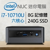 【南紡購物中心】Intel 小型系列【mini老虎】i7-10710U六核 迷你電腦(8G/240G SSD)《NUC10i7FNH》