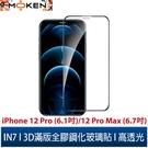 【默肯國際】IN7 APPLE iPhone 12 Pro/12 Pro Max 高透光3D滿版9H鋼化玻璃保護貼 疏油疏水 鋼化膜