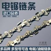 鏈鋸鏈條 11.5寸12寸16寸電鏈鋸鏈條角磨機改裝電鋸鏈條角磨機改裝配件鋸條