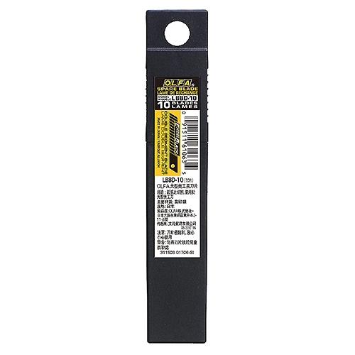 OLFA大型15截超銳黑刃美工刀片LBBD-10(10片裝)