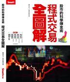 (二手書)股市的科學煉金術:程式交易全圖解