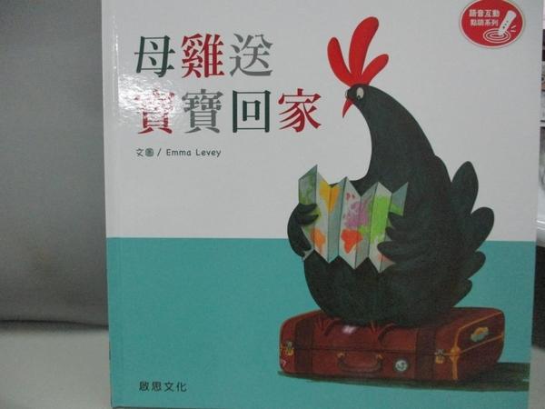 【書寶二手書T3/少年童書_DK2】母雞送寶寶回家_Emma Levey文圖