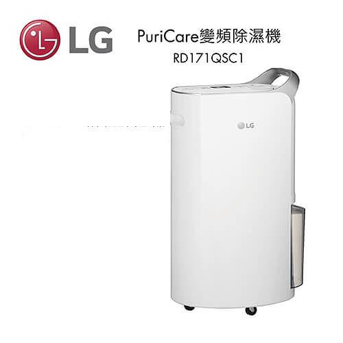 «0利率/現折價» LG樂金17公升變頻除濕機 WiFi遠控RD171QSC1或MD171QPK1 南霸天電器百貨】