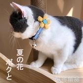 寵物手工飾品貓咪帶鈴鐺小清新花朵日本和風貓咪項圈可調節貓項錬 雙12全館免運
