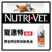 【力奇】寵達特 貓用野生阿拉斯加鮭魚油4FL.oz(118ml) 可超取 (F002B11)