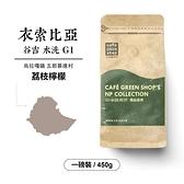 衣索比亞谷吉烏拉嘎鎮五郎慕達村水洗咖啡豆G1-荔枝檸檬(一磅)|咖啡綠商號