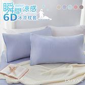 瞬間涼感6D冰涼枕套兩入-多款任選