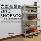 玄關櫃 靴架 五層架【空間特工】鞋架鞋櫃 鍍鋅角鋼架(3x1x5尺_5層) SBZ35