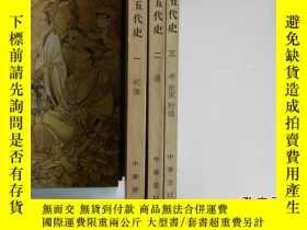 二手書博民逛書店新五代史全三冊罕見Y108662 (宋)歐陽修 中華書局 出版1