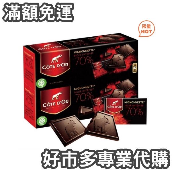 滿額免運 含稅開發票 【好市多專業代購】Cote D'OR 70%可可黑巧克力 180公克 X 2入