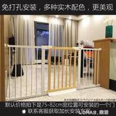 兒童寵物狗 安全門欄 樓梯護欄圍欄 高端實木 免打孔 自動回關門  NMS 樂活生活館