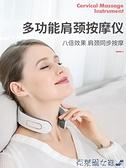 頸椎按摩器 多功能頸椎按摩器充電肩頸揉捏家用低頻脈沖電動智能護頸儀小神器 快速出貨