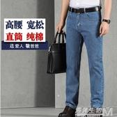 春秋季中年牛仔褲男士寬鬆爸爸裝高腰休閒直筒男褲子40歲50春秋款 雙十二全館免運