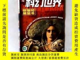 二手書博民逛書店科幻世界罕見2000.12,有發票Y347616 SPAN cl