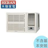 【禾聯冷氣】6.3KW 9-11坪 右吹定頻單冷窗型《HW-63P5》5級省電 全機三年保固