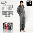 【JoAnne就愛你】TDN飛酷Aircoat超輕速乾機能套裝風雨衣_防水風衣_迷彩外套現貨EP4364