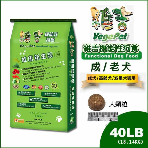 【維吉機能性成犬狗食】40LB - 原味大顆粒-狗飼料