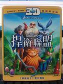 挖寶二手片-Q00-836-正版BD【捍衛聯盟 3D+2D 有外紙盒】-藍光動畫