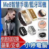 【免運+3期零利率】送矽膠錶帶 全新 IS愛思 Me8 藍牙智慧手環/藍牙耳機 運動步伐 來電提醒