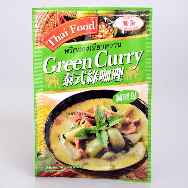 【葵果】泰式(綠)咖哩調理包 60g
