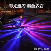 車燈 摩托車燈LED燈泡電動車燈改裝燈七彩激光霧燈防追尾底盤燈 潔思米