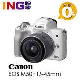 【6期0利率】Canon EOS M50+15-45mm ((白色)) 彩虹公司貨 微型單眼 單鏡KIT組