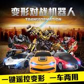 兒童玩具車變形汽車人金剛機器人男孩遙控車充電變身玩具超大電動
