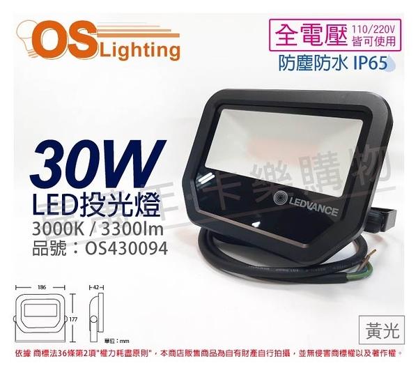 OSRAM歐司朗 LEDVANCE LED 30W 3000K 黃光 全電壓 IP65 投光燈 洗牆燈 _ OS430094