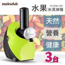 【澳洲熱銷品牌 COOKSCLUB】水果冰淇淋機(綠)3台入 冰棒 雪泥一機多用 無添加劑 低熱量