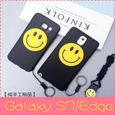 【萌萌噠】三星 Galaxy S7 / S7Edge 韓國GD同款 立體笑臉保護殼 全包防摔矽膠軟殼 手機殼  帶掛繩