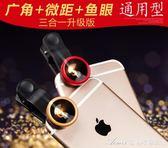 手機鏡頭超廣角微距魚眼三合一套裝通用自拍外置攝像頭蘋果通用艾美時尚衣櫥