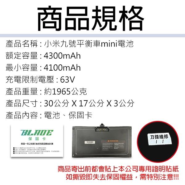 【刀鋒】小米九號平衡車mini電池 現貨 當天出貨 免運 保固一年 原裝正品 電池 平衡車配件