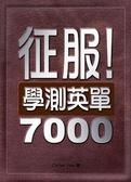 (二手書)征服!學測英單7000(64K軟皮精裝)