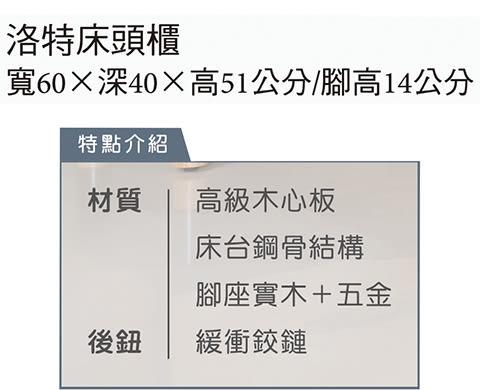 【森可家居】洛特床頭櫃 7JX15-3 木紋質感 北歐工業風 MIT 台灣製造
