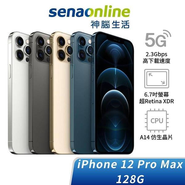 【神腦日下殺97折】iPhone 12 Pro Max 128GB 神腦生活【現貨】