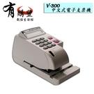 【有購豐】全新 VISON V-300-微電腦中文支票機(手動夾紙)