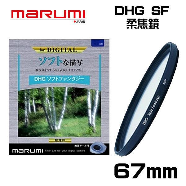 名揚數位  MARUMI  DHG Soft Fantasy 67mm 多層鍍膜 柔焦鏡 彩宣公司貨
