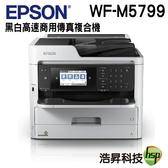 【上網登錄送氣炸鍋】EPSON WF-M5799 黑白高速商用傳真複合機
