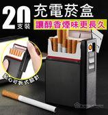 【質感多功能菸盒】 20支裝 二合一菸盒+Usb點菸器 防風打火機 煙盒 充電菸盒 打火機 生日 【A55】