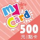 智冠科技 MyCard 500點 點數卡...