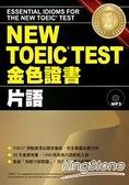 NEW TOEIC TEST金色證書:片語(附MP3)
