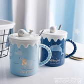 情侶對杯可愛馬克杯帶蓋勺創意個性潮流陶瓷杯子家用咖啡牛奶情侶水杯一對  迷你屋 新品