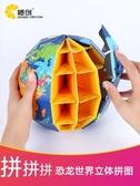 創意手工diy3d立體迷你地球儀模型兒童益智大型減壓恐龍拼圖玩具 喵小姐